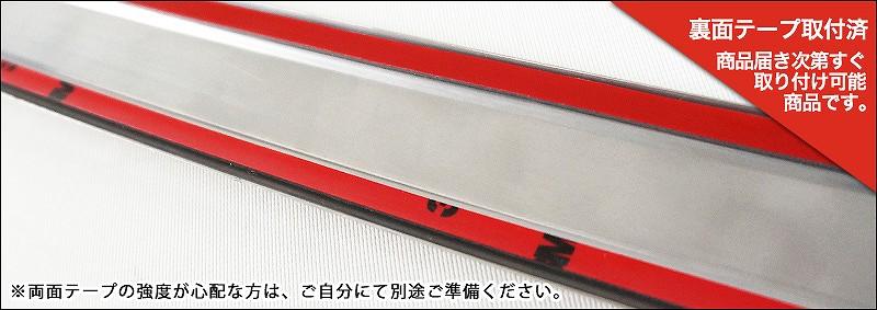 フリード リア バンパー ステップガード 1P ステンレス素材