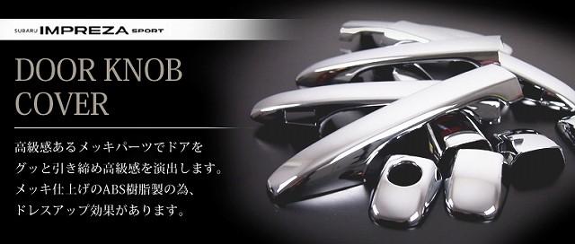 インプレッサスポーツ GP系 スバル フロント リア ドアノブ カバー ガーニッシュ 10p メッキ仕上げ