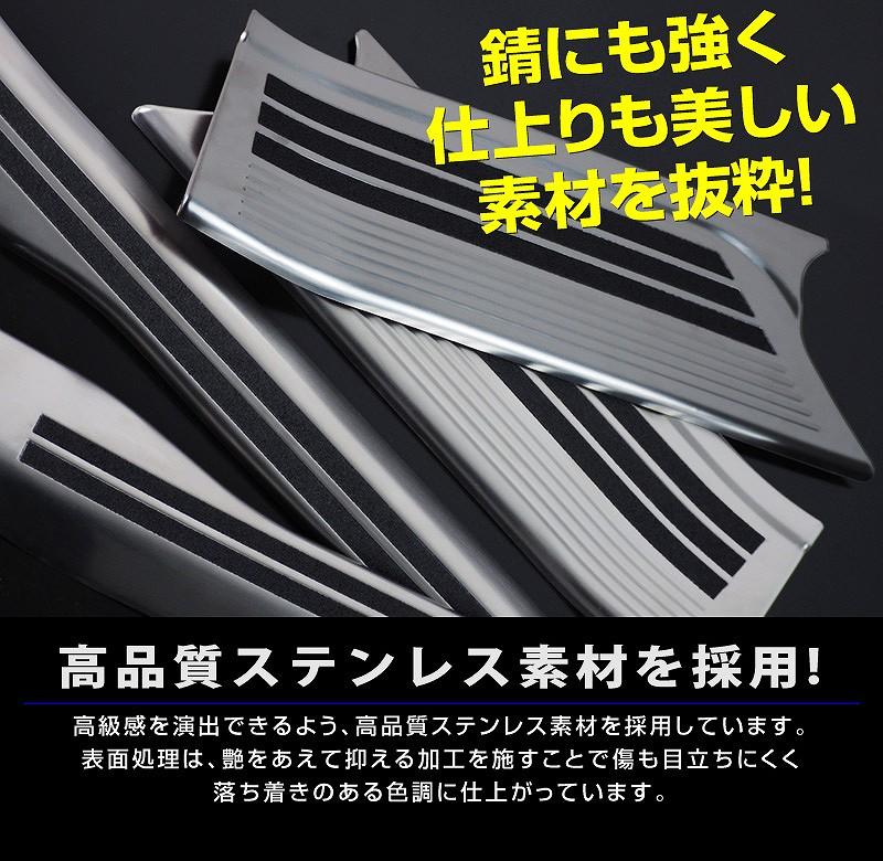 N-BOX フロント/リア スカッフプレート4P