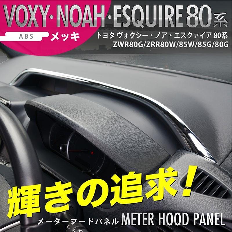 ノア ヴォクシー 80系 エスクァイア メーターフードパネル インテリアパネル メッキ仕上げ