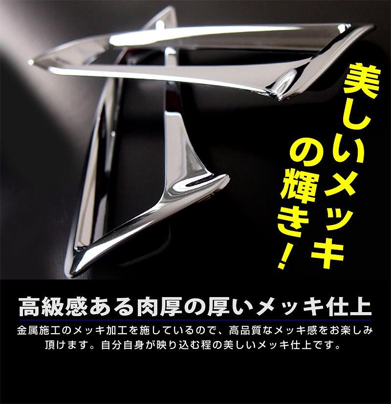 ノア 80系 G/Xシリーズ ヴォクシー 80系 V/Xシリーズ トヨタ リアリフレクター ガーニッシュ 2P メッキ仕上げ