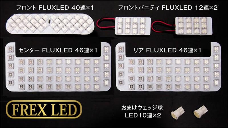 ノア ヴォクシー 80系 トヨタ FLUX LED ルームランプ 176発 & オーバーヘッドコンソールパネル 2P ピアノブラック 内装2点セット