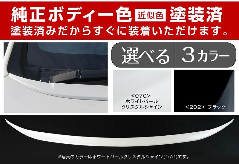 ノア 80系 ボンネットスポイラー 車体カラー設定 全グレード対応