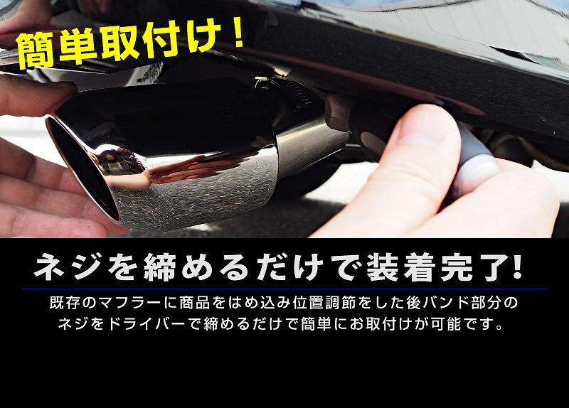 ノア ヴォクシー 80系 オーバル マフラーカッター スラッシュカット/シングルタイプ
