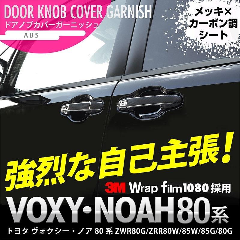 新ノア ヴォクシー 80系 ドアノブカバー 12P ブラックカーボン調×メッキ