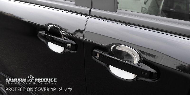 ノア ヴォクシー 80系 ドアハンドル プロテクション カバー ガーニッシュ 4P メッキ仕上げ