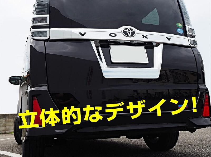 ノア ヴォクシー 80系 トヨタ リア ナンバープレート周り ガーニッシュ バックドアガーニッシュ メッキ仕上げ