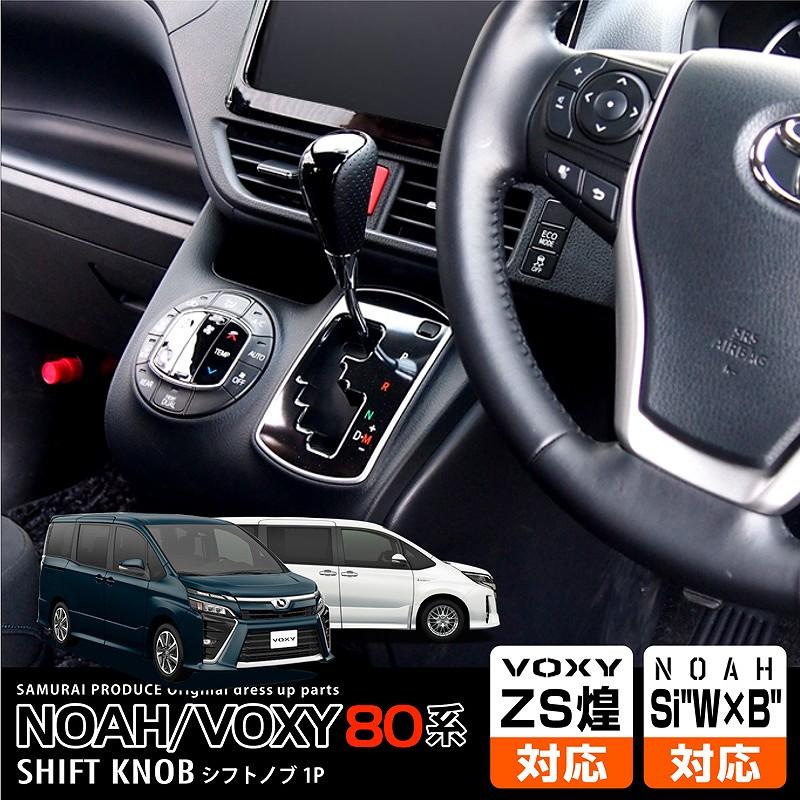 ノア ヴォクシー ZRR80G/ZRR80W/ZWR80G 80系 トヨタ シフトノブ/シフトレバー ピアノブラック