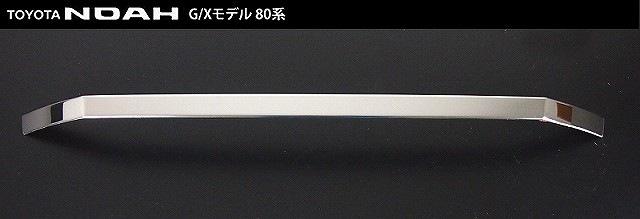ノア 80系 ZWR80G ZRR80G ZRR85G G/Xシリーズ トヨタ フロント バンパー グリル ガーニッシュ 鏡面ステンレス