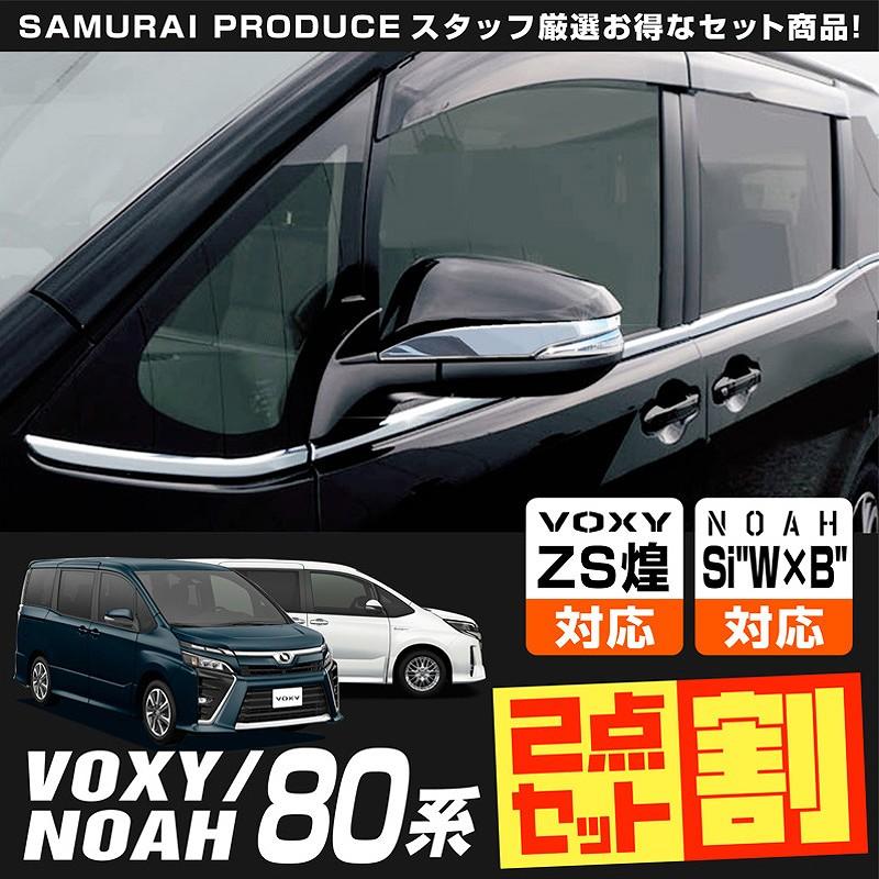 ノア ヴォクシー 80系 ZWR80G ZRR80W 85G 85W 85G 80G トヨタ ウェザーストリップモール & ドアミラー/サイドミラー ウィンカートリム ガーニッシュ 外装2点セット