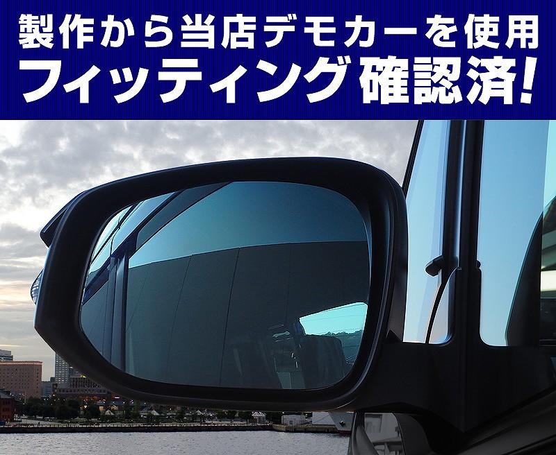 ノア ヴォクシー 80系 トヨタ ドアミラー/サイドミラー 防眩 ブルーミラーレンズ 左右セット