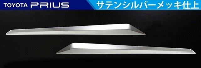 新型 プリウス 四代目 50系 リアガーニッシュ  2p サテンシルバーメッキ仕上 全グレード対応 リアエンブレム下