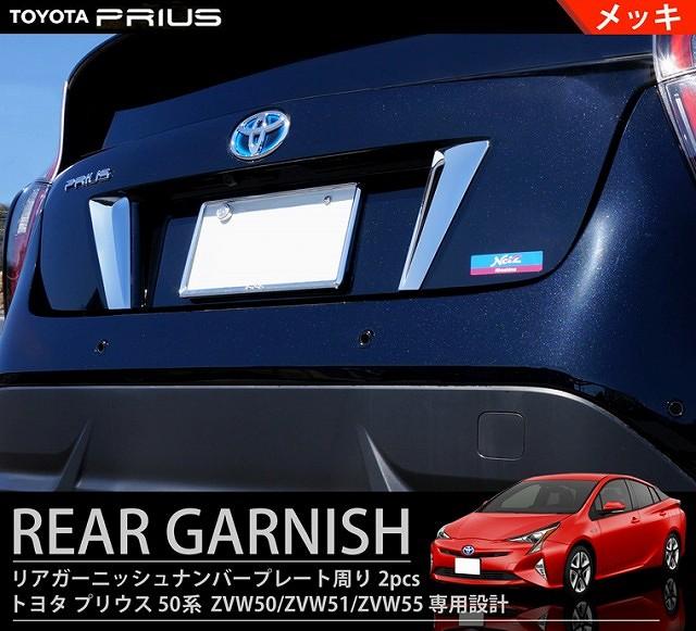 新型 プリウス 四代目 50系 リアガーニッシュ  2p メッキ仕上 全グレード対応 ナンバープレート周り