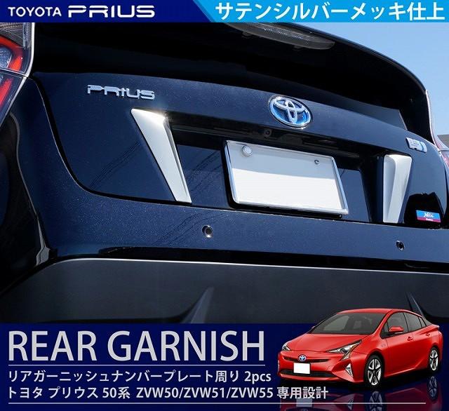 新型 プリウス 四代目 50系 リアガーニッシュ  2p サテンシルバーメッキ仕上 全グレード対応 ナンバープレート周り