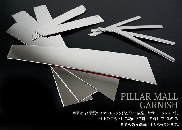 新型 プリウス 50系 ウィンドウ ピラー 10P ピラーカバー 鏡面仕上