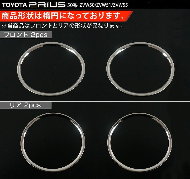 新型 プリウス 50系  スピーカーリング フロント/リア  4P ステンレス鏡面仕上
