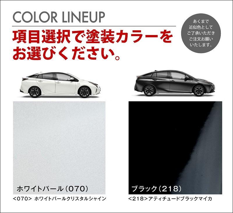 新型 プリウス 50系 ボンネットスポイラー 車体カラー設定 全グレード対応