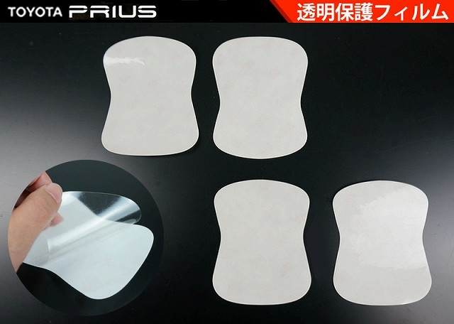新型 プリウス 50系 ドアノブ プロテクションフィルム 4P 爪傷付防止 アウターハンドル  全グレード対応