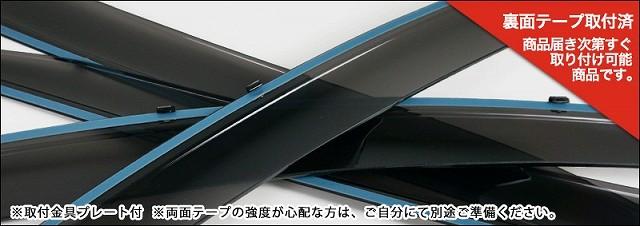 新型 プリウス 50系 ドアバイザー ウィンドウバイザー 4P