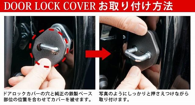 新型 プリウス 50系 ドアロックカバー ドアロックストライカーカバー サビ防止