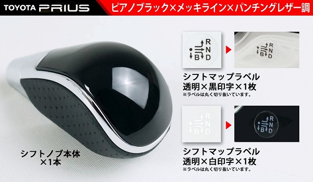 新型 プリウス 50系 シフトノブ シフトレバー ピアノブラック×メッキライン×パンチングレザー調 シフトマップ印字無
