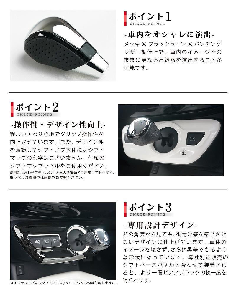 新型 プリウス 50系 シフトノブ シフトレバー メッキ×ブラックライン×パンチングレザー調 シフトマップ印字無