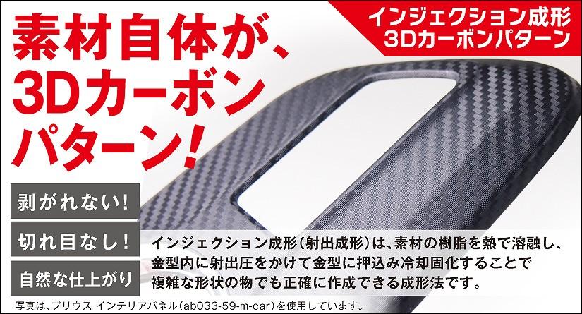 プリウス50系 インテリアパネル ステアリングカバー カーボン調