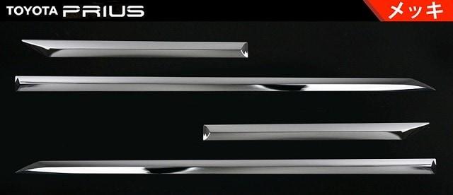 新型 プリウス 50系 サイドドアガーニッシュ 4P メッキ仕上 全グレード対応