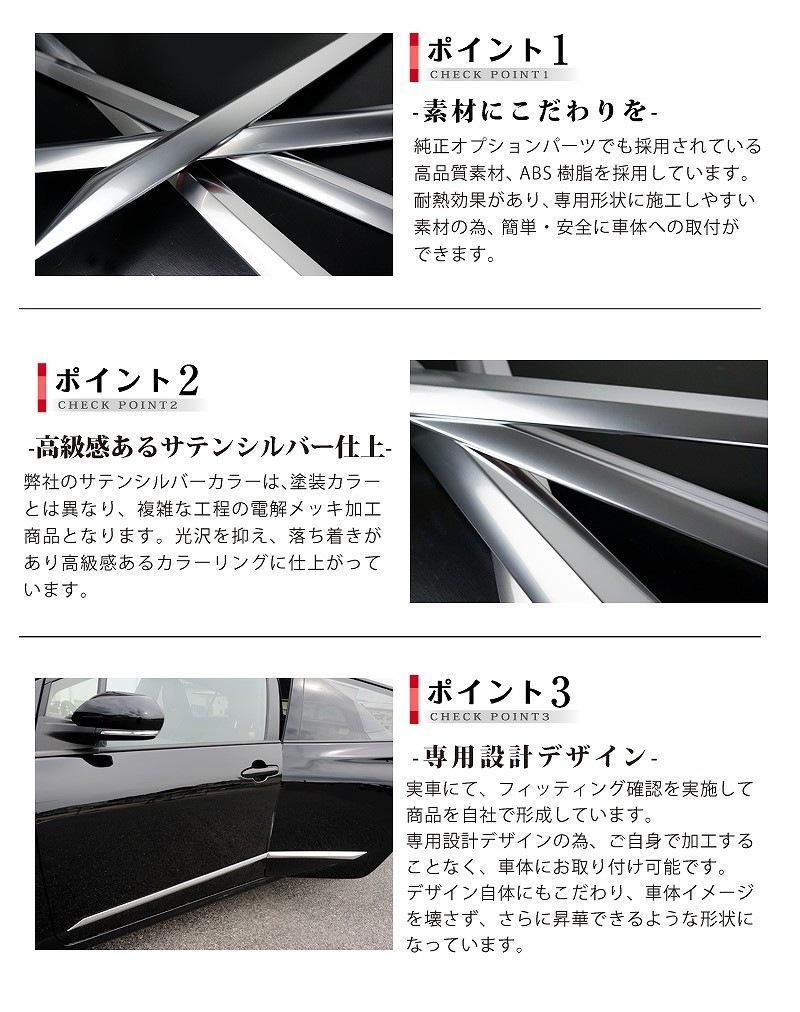 新型 プリウス 50系 サイドドアガーニッシュ 4P サテンシルバーメッキ仕上 全グレード対応