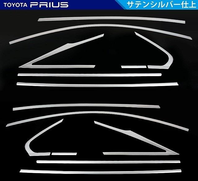 新型 プリウス 50系  ウィンドウトリム 4P サテンシルバー 全グレード対応