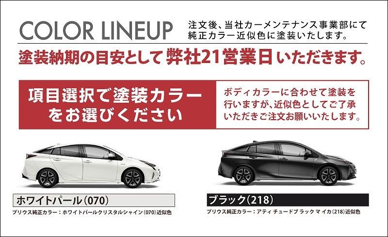 新型 プリウス 50系 ルーフスポイラー 車体カラー設定 全グレード対応