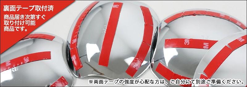 新型 セレナ C27 ドアノブベゼル 4P メッキ仕上