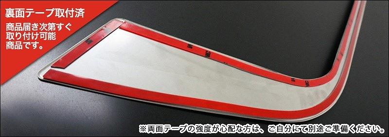 新型 セレナ C27 共通 リアガーニッシュ タイプ1 ナンバー周り ステンレス鏡面仕上げ