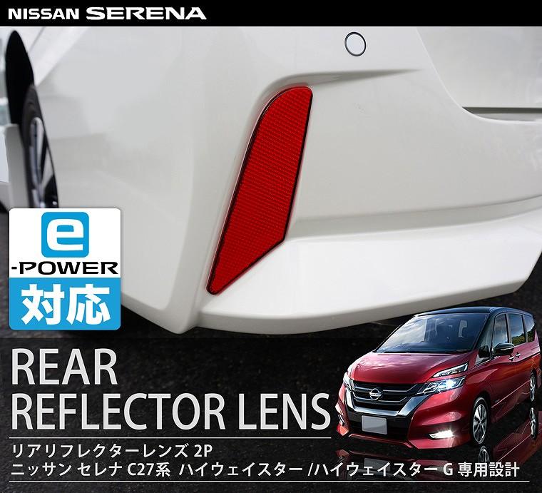 セレナC27 リア リフレクター レンズ 2P