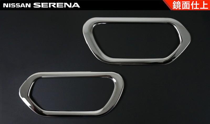 新型 セレナ C27 共通 インテリアパネル 内装ドアノブ 2P ステンレス鏡面仕上
