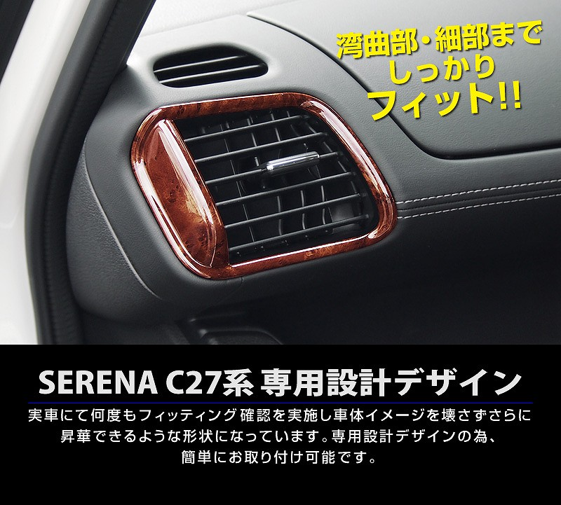 新型 セレナ C27 共通 インテリアパネル フロント エアコン 吹き出し口 4P