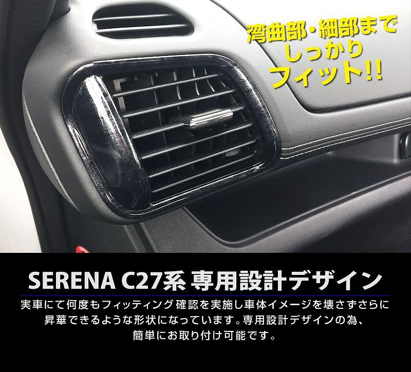 新型 セレナ C27 共通 インテリアパネル