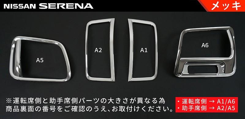 新型 セレナ C27 共通 インテリアパネル フロント エアコン 吹き出し口 メッキ仕上 4P