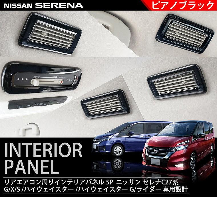 新型 セレナ C27 共通 インテリアパネル リア通風口 エアコンスイッチ ピアノブラック 5P