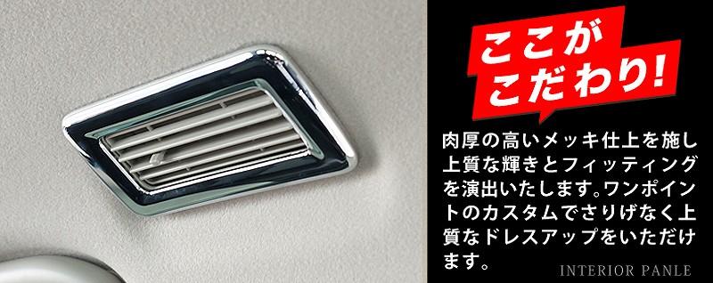 新型 セレナ C27 共通 インテリアパネル リア通風口 エアコンスイッチ メッキ仕上 5P