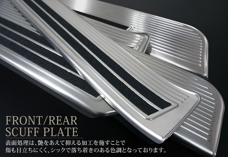 セレナC27 スカッフプレート フロント/リア 4P ステンレス素材
