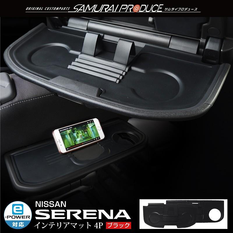 新型 セレナ C27 共通インテリアマット