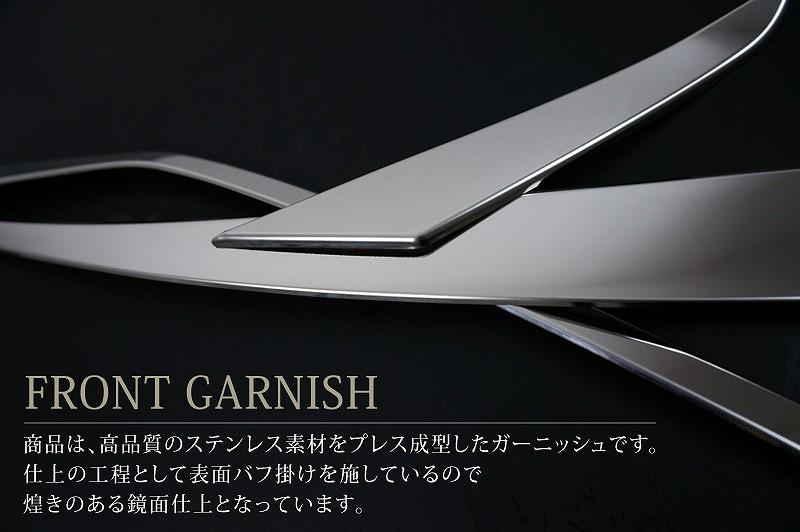 新型 セレナ C27 ハイウェイスター系専用 フロントガーニッシュ 6P ステンレス鏡面仕上