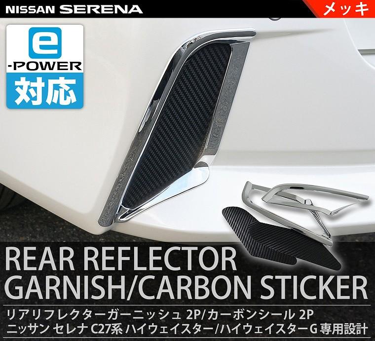 セレナ C27 リア リフレクター ガーニッシュ 2P メッキ仕上げ