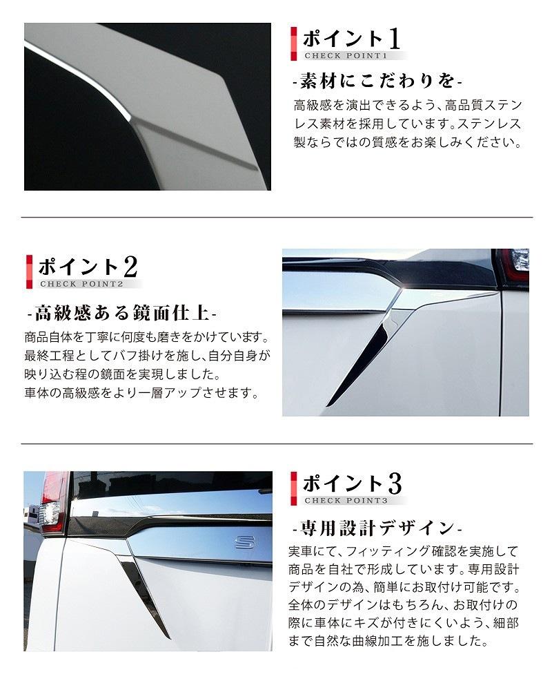 新型 セレナ C27 共通 リアガーニッシュ タイプ3 2P ステンレス鏡面仕上