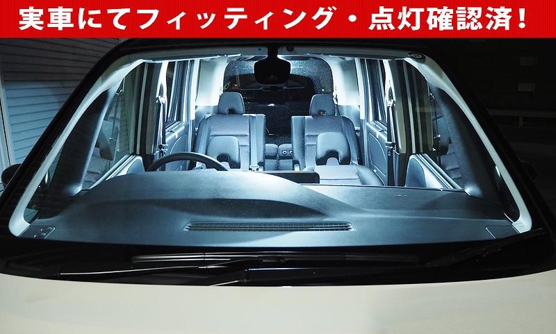 新型 セレナ C27 共通 ルームランプ5点セット