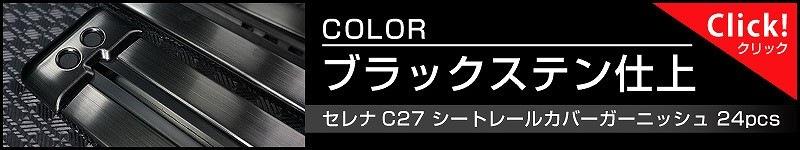 セレナ C27 シートレール カバー ガーニッシュ 24P