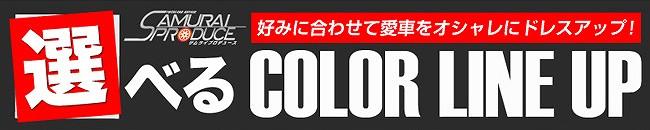 カラーラインナップ帯