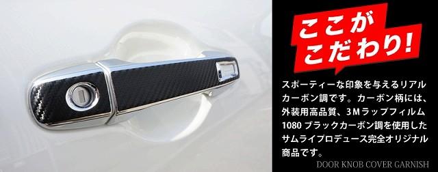 新型シエンタ 170系 ドアノブ カバー 12P ブラックカーボン調×メッキ