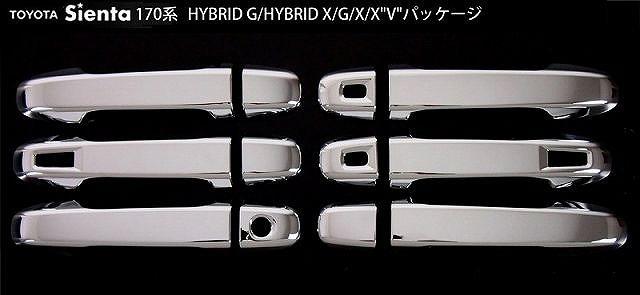 シエンタ 170系 トヨタ 専用設計 ドアノブ/ドアハンドル ガーニッシュ メッキ仕上げ